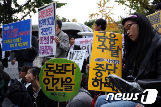 [사진]금융수탈 중단하라!