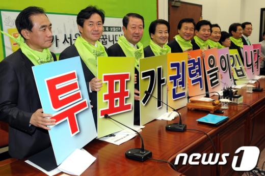 [사진]민주당,'투표가 권력을 이깁니다'