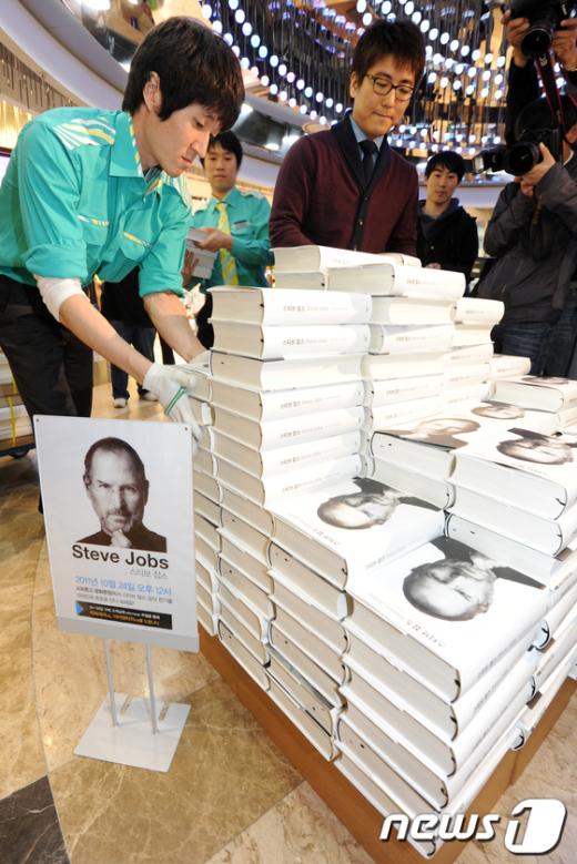 [사진]스티브 잡스 자서전, 전세계 동시 출간