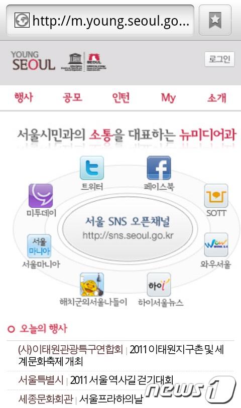 영서울(Youngseoul) 모바일 사이트 메인화면 /자료=서울시 모바일사이트 캡쳐  News1