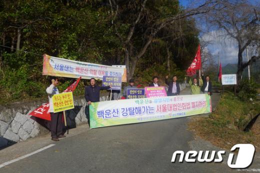 1일 서울대 법인화와 관련한 간담회를 앞두고 지역민들이 피켓시위를 벌이고 있다.  News1 장봉현 기자