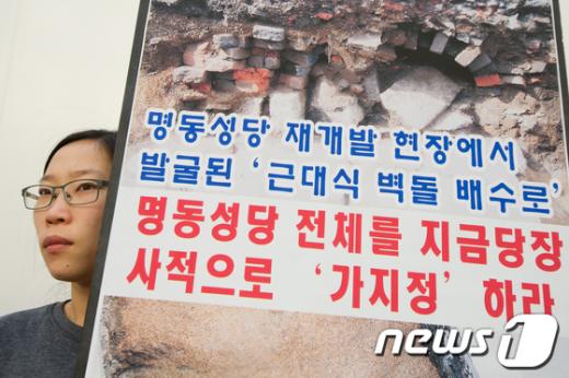 [사진]'근대식 벽돌 배수로 훼손 중단하라'