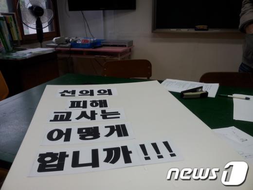 인화학교 교사들이 채용과정 의혹규명을 요구하는 1인시위에 사용하기 위해 만든 피겟. News1 김한식 기자