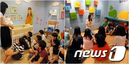 아동.청소년 성교육 자료사진. News1 서울시 제공