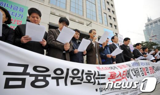 [사진]'금융위는 론스타에게 징벌적 명령을!'