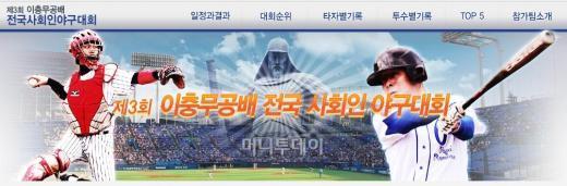 ↑ 지자체에서 지역 홍보를 위해 사회인 야구대회를 개최하고 있다. 사진은 '제3회 이충무공배 사회인 야구대회' 홈페이지 메인.