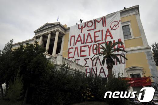 그리스의 학생운동의 날을 하루 앞둔 16일(현지시간) 아테네의 폴리테크대 건물에 '빵-교육-자유'라고 적힌 현수막이 걸려 있다. (AFP= News1)