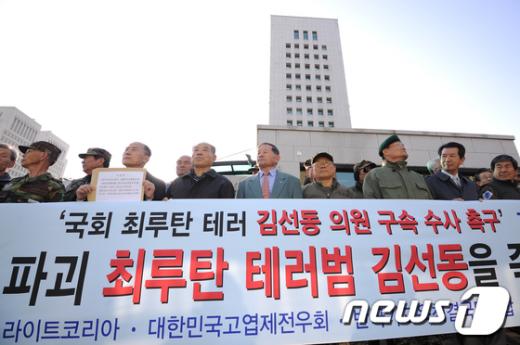 [사진]보수시민단체, 김선동 의원 구속수사 촉구