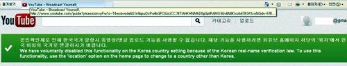 ↑유튜브 홈페이지 캡쳐화면. 인터넷실명제 시행 이후 국내 이용자들은 유튜브에 영상을 올리기 위해 한국 국적을 다른 나라로 변경해야 한다.