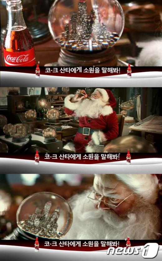 코카콜라 크리스마스 CF.  News1