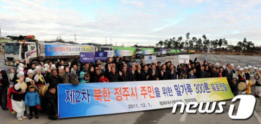 [사진]평화대사협의회, 北에 밀가루 2차 지원