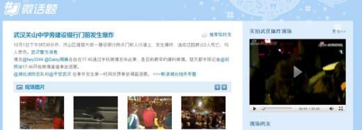 중국 SNS사이트 웨이보 보도글(웨이보 켑쳐) News1
