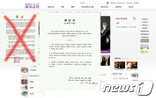홈페이지를 통해 의견을 밝힌 제자교회(제자교회홈페이지).  News1 류종은 기자