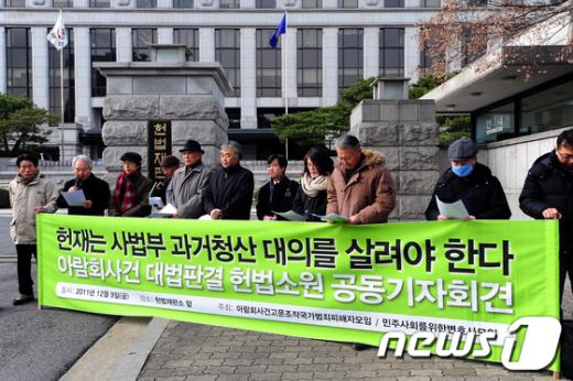 [사진]'아람회사건' 대법판결 헌법소원