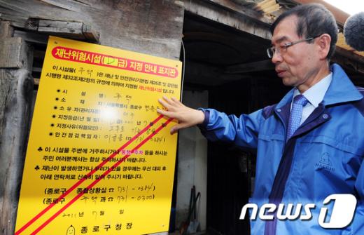 박원순 서울시장이 11월9일 오후 재난위험도가 높은 종로구 행촌동 일대의 무허가 서민주거환경을 점검하고 있다.  News1 허경 기자