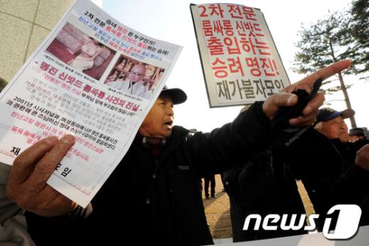 [사진]어버이연합, 명진스님 파계 촉구 기자회견