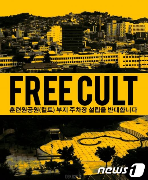 '프리컬트' 포스터 /사진제공='프리컬트'운동 추진본부  News1
