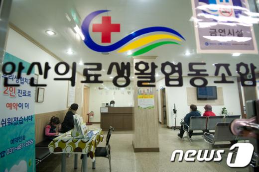 안산의료생활협동조합이운영하는 새안산의원에서 주민들이 진료를 기다리고 있다.  News1 유승관 기자