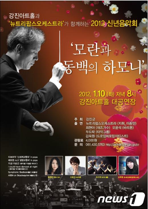 '모란과 동백의 하모니'포스터  News1