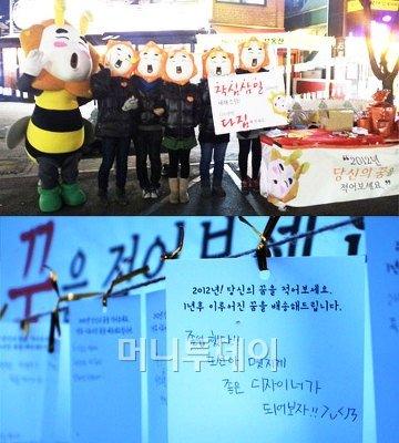 """얌샘 이벤트 """"1년 후 이뤄진 꿈 보내드려요"""""""
