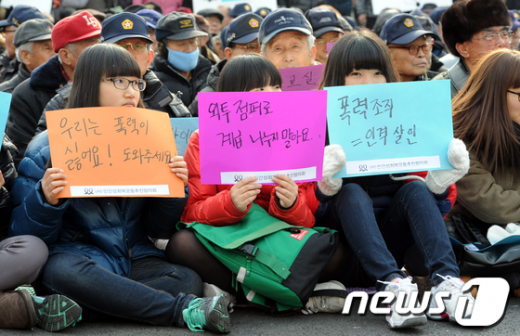 [사진]'우리는 폭력이 싫어요! 도와주세요'