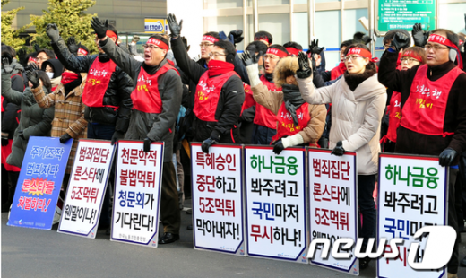 [사진]외환은행 노조, 한나라당 당사 앞 시위