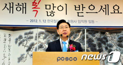 [사진]신년사하는 정준양 포스코회장