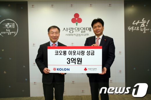 코오롱 김승일 상무(오른쪽)가 사회복지공동모금회 김현경 본부장에게 희망나눔성금을 3억원을 기탁하고 있다.@ News1