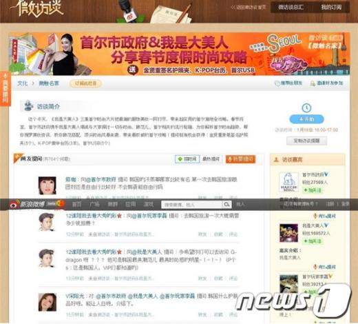 서울시의 웨이보 채팅 장면. News1