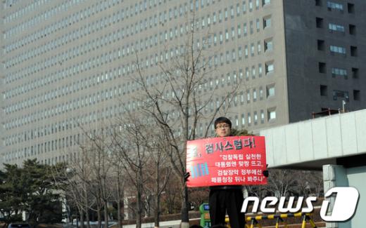 [사진]조현오 경찰청장 수사촉구 1인시위