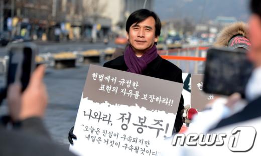 [사진]유시민 대표, '정봉주 석방' 1인시위