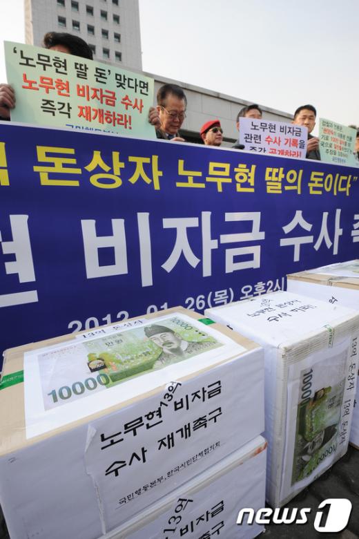 [사진]13억 돈상자 비자금 수사촉구 기자회견