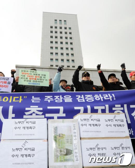 [사진]보수단체, 노무현 비자금 수사 재개촉구 기자회견