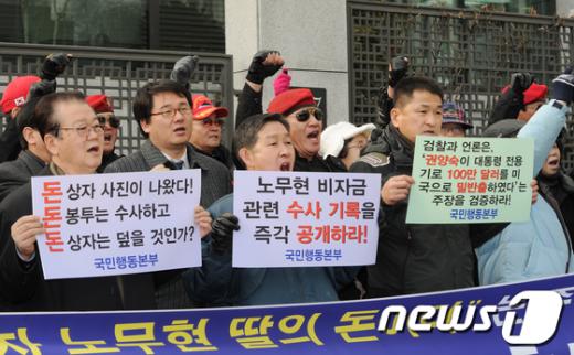 [사진]구호 외치는 보수단체 회원들