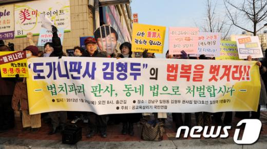 공교육살리기 국민연합이 26일 곽노현 교육감 판결을 내린 김형두 부장판사의 아파트 앞에서 시위하고 있다.  News1 박세연 기자