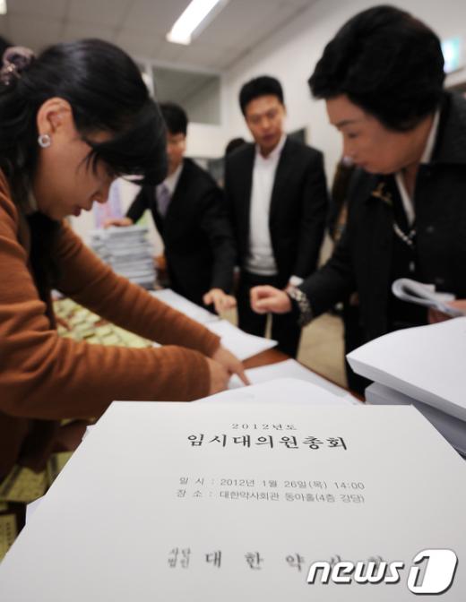 [사진]의약품 약국외 판매관련 대한약사회임시대의원총회