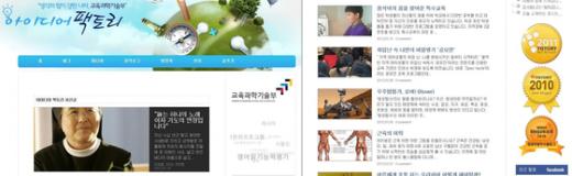 공식 블로그 '아이디어 팩토리'.  News1