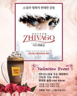 """자바시티 커피, 발렌타인 이벤트 """"닥터 지바고 초대권이 공짜"""""""
