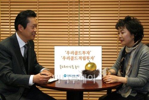 """우리銀 """"금재태크 어때요"""", '골드뱅킹' 2종 출시"""