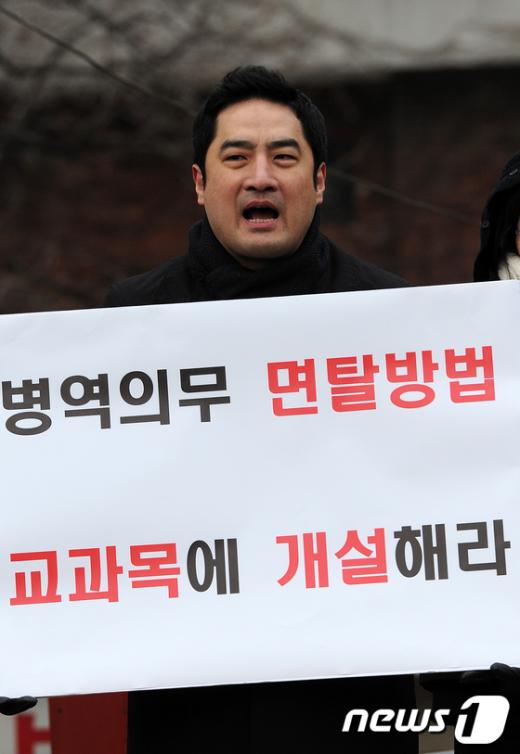 [사진]강용석, 서울시교육감 아들 병역비리 규탄 및 사퇴촉구