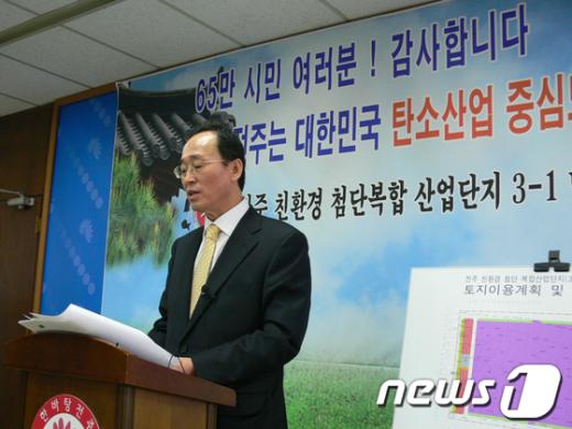 6일 송하진 전주시장이 효성탄소공장 기공식과 관련한 일정을 공식적으로 밝히고 있다. News1