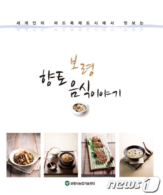 보령지역 특산품을 활용한 향토음식 이야기 책자  News1