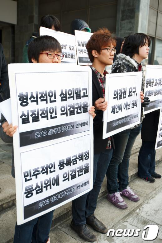 [사진]뿔난 서울대학생들