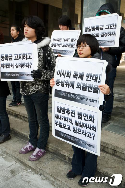 [사진]서울대 밀실등록금 이제 그만!