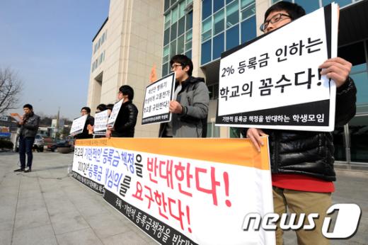 [사진]학교의 기만적인 등록금 책정을 반대한다!