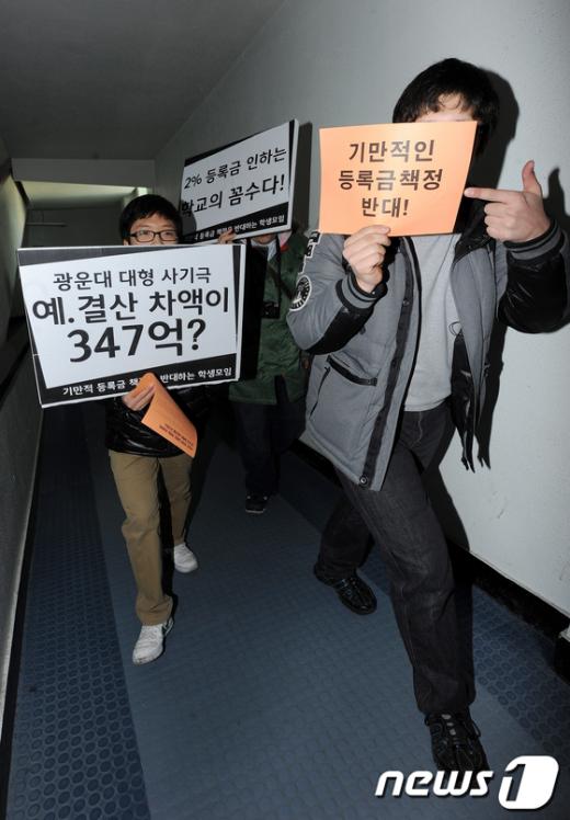 [사진]광운대학생들, 2012 등록금 재심의 요구