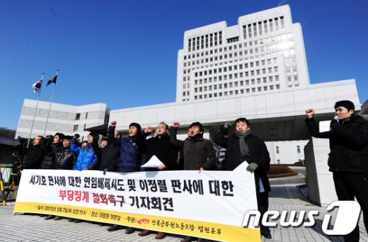 [사진]'서기호 판사 연임배제 시도 규탄한다'