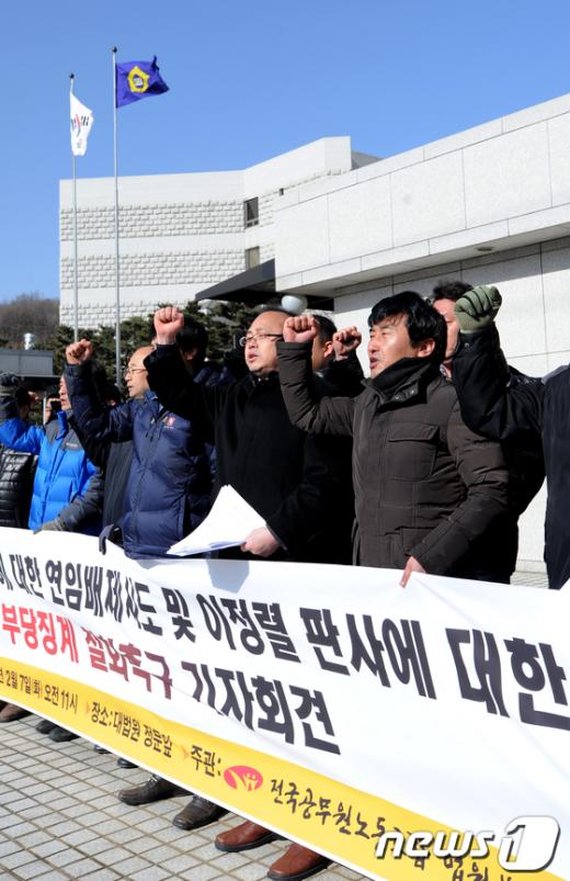 [사진]전공노 법원본부, '판사 징계 부당하다'