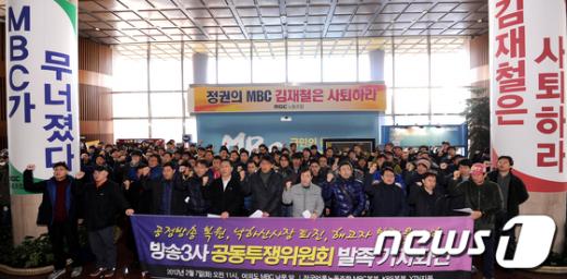 [사진]KBS·MBC·YTN 언론노조 '합동투쟁'