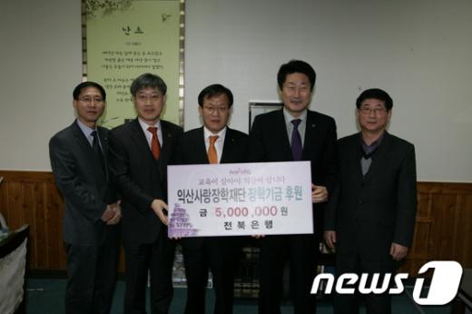 송동규 전북은행 부행장(왼쪽에서 세번째)은 7일 익산사랑장학재단에 장학금 500만원을 전달했다.  News1